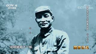 《国家记忆》 20200520 周恩来和中共隐蔽战线 北上北上  CCTV中文国际