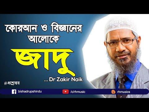 Dr Zakir Naik bangla lecture new (magic in...