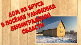Дом из бруса в посёлке Ульяновка Тосненский район Ленинградской области(Узнать подробности о домах из бруса от компании