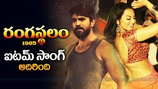 Ramcharan Supurb item song in rangasthalam1985 | rangasthalam1985 movie songs