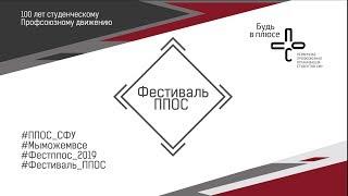 Фестиваль ППОС 2019. Финал.