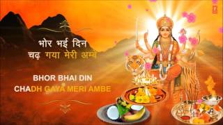 PROMO...AARTI... Bhor Bhai Din Chadh Gaya Meri Ambe with Hindi English Lyrics By Hariharan