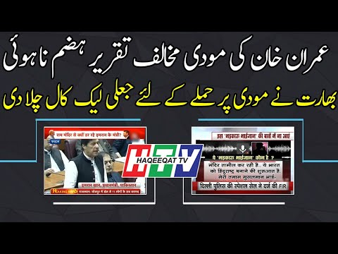 Haqeeqat TV: A Fake Call of Indian Media After the Speech of Imran Khan Against Modi