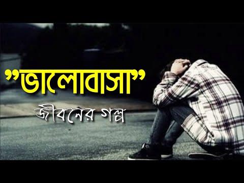 VALOBASHA    Bangla Sad Love Story    Bangla Motivational Story    Valobashar Golpo Kotha