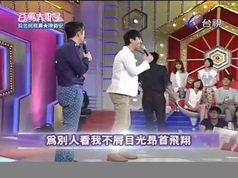 百萬大歌星 2012-07-28 pt.4/7 吳克羣 周幼婷 林凡 陳勢安