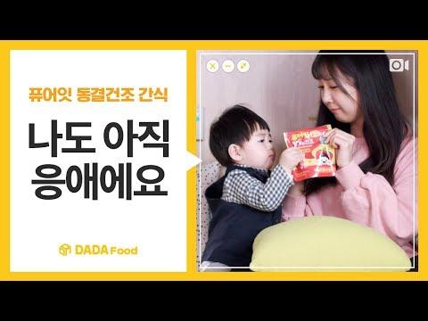 아기과일칩 추천