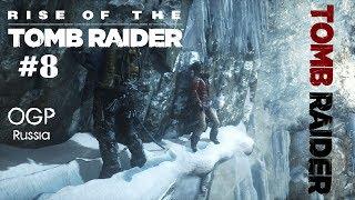 Rise of the Tomb Raider #8 - Прохождение Лара Крофт Сибирь - Стрим игры на русском