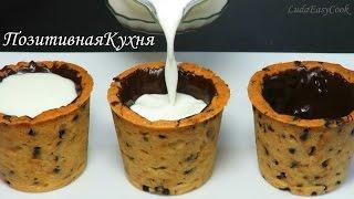 СТАКАНЧИК ПЕЧЕНЬЕ для молока - Milk and cookie shots cookie cup