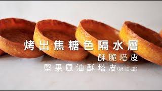 《不萊嗯的烘焙廚房》堅果風油酥塔皮 (奶油法)   Nuts Flavor Pastry Dough