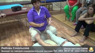 Демонстрация тайского массажа стоп (Л. Сокольская)