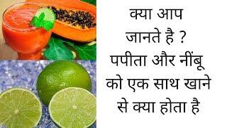 क्या आप जानते है ? पपीता और नींबू को एक साथ खाने से क्या होता है  Benefits of Papaya & Lemon Use
