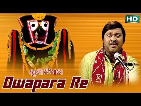 DWAPARA RE ଦ୍ଵାପର ରେ || Album-Bhagya Bidhata || Pankaj Jal || Sarthak Music
