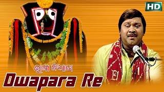 DWAPARA RE ଦ୍ଵାପର ରେ    Album-Bhagya Bidhata    Pankaj Jal    Sarthak Music   Sidharth Bhakti