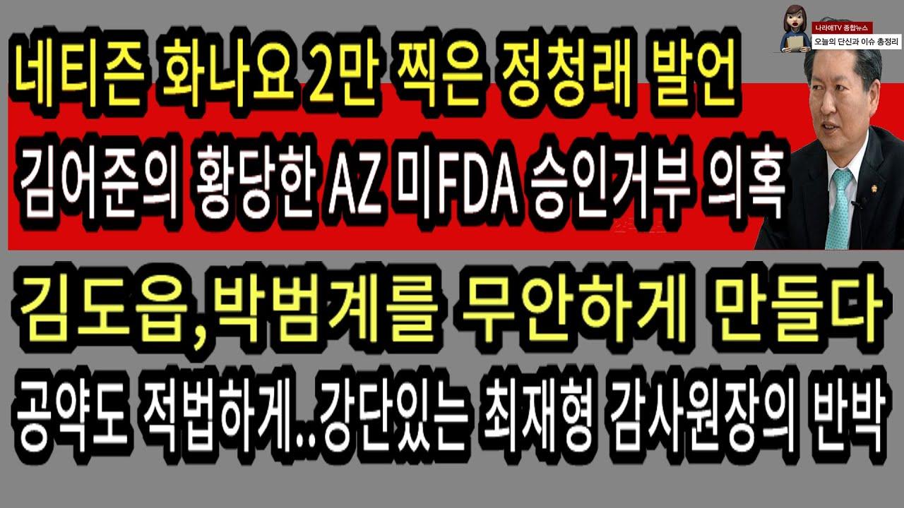 210223 네티즌 화나요 2만 찍은 정청래 발언..김어준의 황당한 의혹제기..백신 문재인부터 먼저 맞아라 청원등장