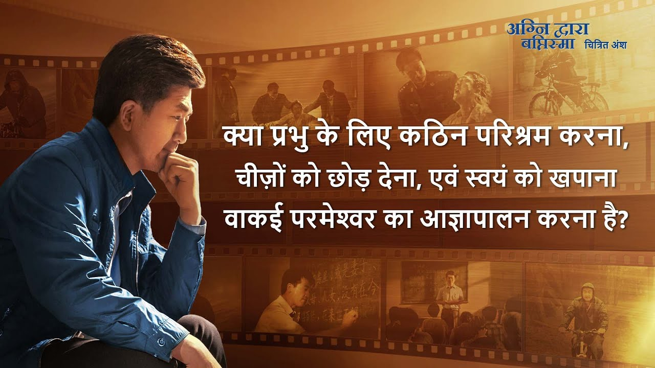 """Hindi Christian Movie """"अग्नि द्वारा बप्तिस्मा"""" अंश 1 : क्या प्रभु के लिए कठिन परिश्रम करना, चीज़ों को छोड़ देना, एवं स्वयं को खपाना वाकई परमेश्वर का आज्ञापालन करना है?"""