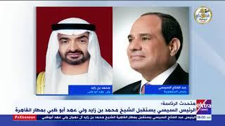 موجز الأخبار  الرئيس السيسي يستقبل الشيخ محمد بن زايد ولي عهد أبو ظبي بمطار القاهرة