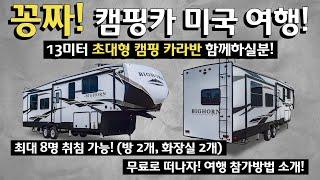 초대형 캠핑 카라반 미국 여행! | 무료로 떠나자! |…