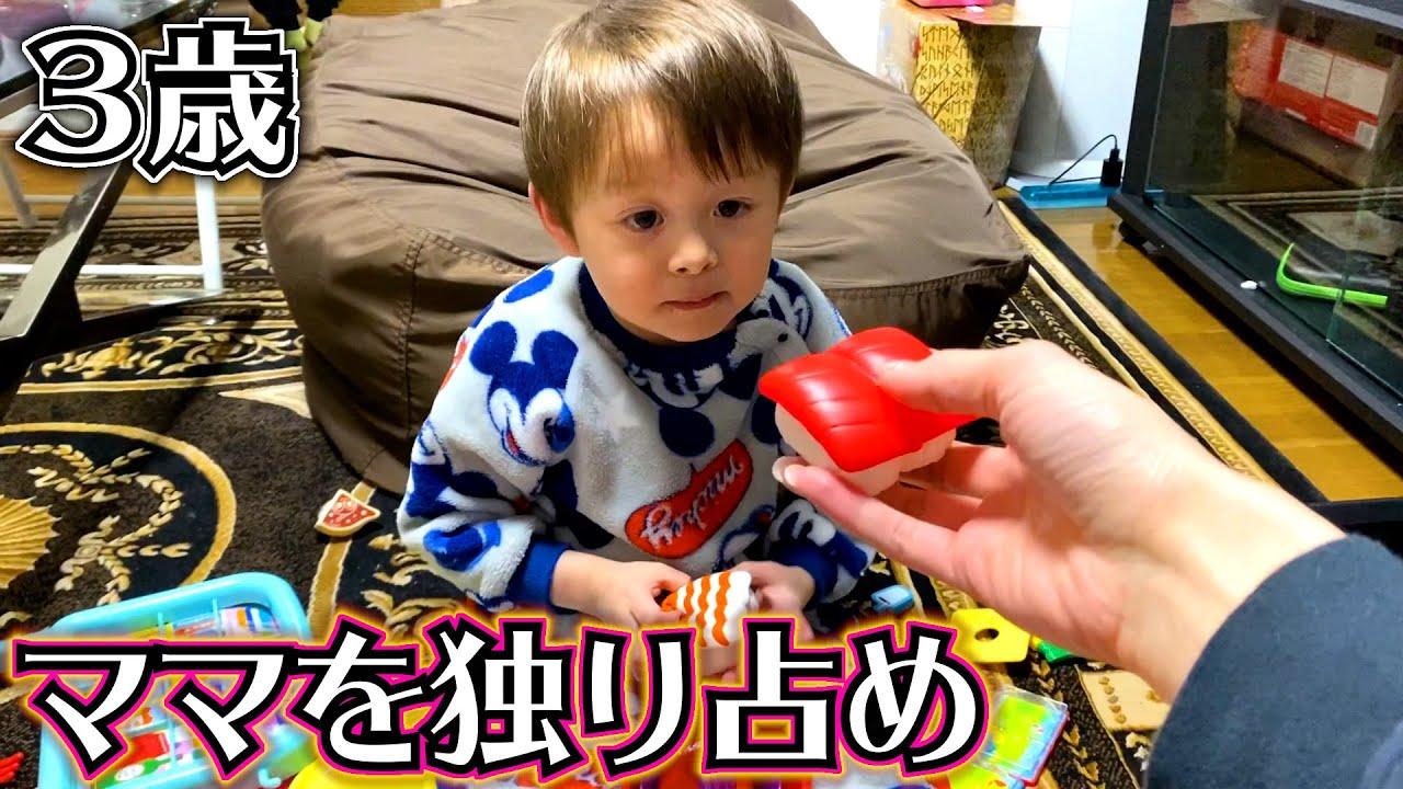 ママを独り占め!「しぃしぃ助けて〜!」3歳 弟の反応が可愛いすぎる♪