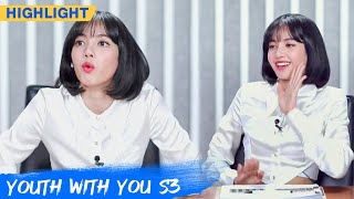 Highlight: Stage Of Produce Pandas Catches LISA's Attention | Youth With You S3 EP01 | 青春有你3 | iQiyi