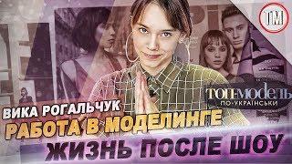 Участница ТМПУ Вика Рогальчук / Жизнь после проекта / Клип Ёлки / Топ-модель по-украински