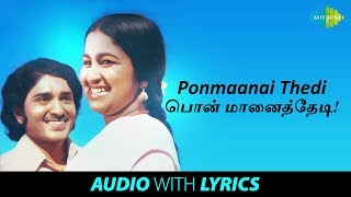 PON MAANAI THEDI Song with lyrics | Malaysia Vasudevan | Gangai Amaran | Sudhakar, Radhika |HD Song