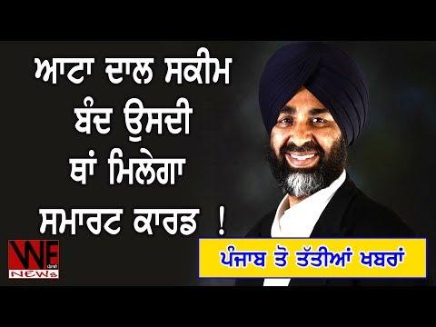 ਹੁਣ ਆਟਾ-ਦਾਲ ਸਕੀਮ ਦੀ ਥਾਂ ਮਿਲੇਗਾ 'ਸਮਾਰਟ ਕਾਰਡ Manpreet Badal    Punjabi Latest News
