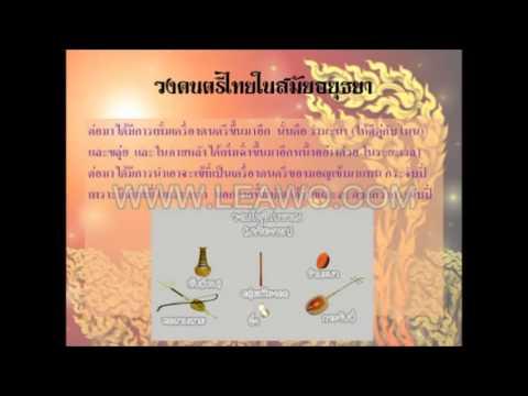 วิวัฒนาการดนตรีไทย