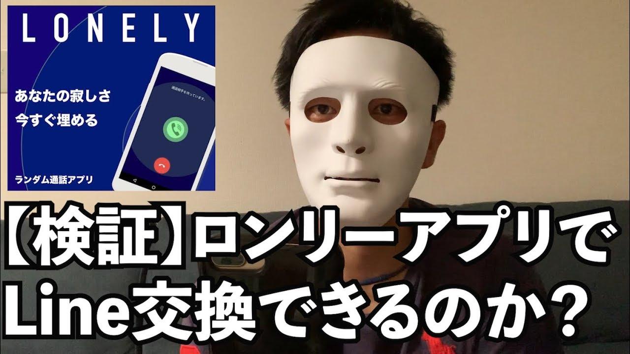 アプリ ロンリー