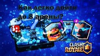 Ледяной пик за 3 дня.поднимаю кубки в clash royale на изи