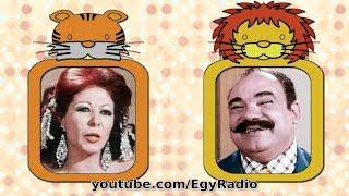 التمثيلية الإذاعية׃ أنا وحماتي والأسد ˖˖ محمد رضا – آمال شريف