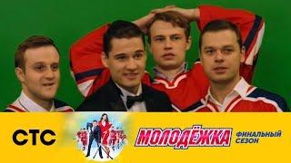 Подарок Костровым от «Медведей» | Молодежка Лёд и пламя