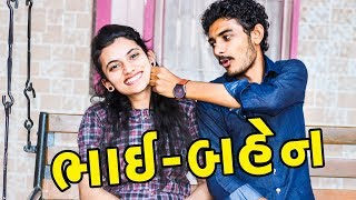Gujju Brother & Sister Part-2 | Pagal Gujju