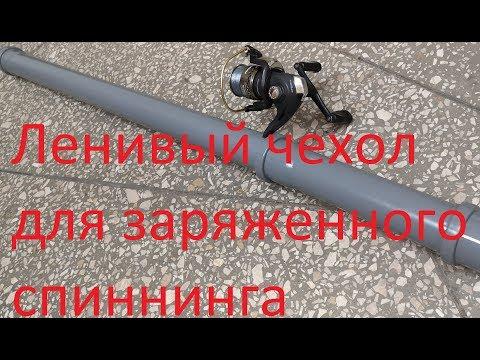 Ленивый чехол для заряженного спиннинга из пластиковых труб.