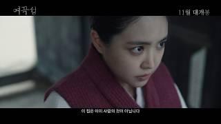「여곡성」The Wrath, 2018 영화 예고편