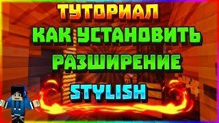 Туториал: Как настроить расширение Stylish