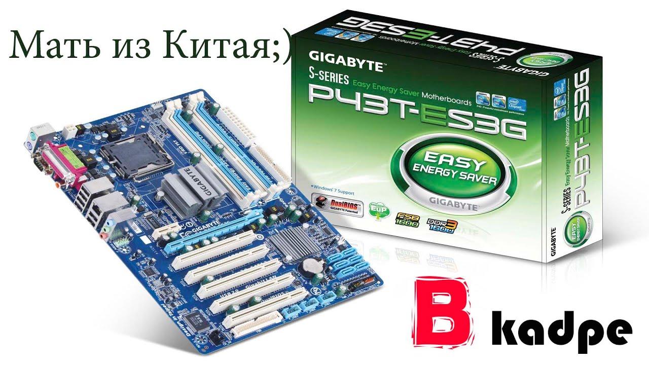 материнские платы gigabyte socket 775 ddr2 - YouTube