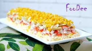 Крабовый салат ☆ «Новинка» ☆ Салат с крабовыми палочками