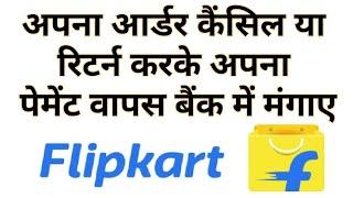Flipkart Order Cancel Refund Money   Flipkart Order Return   Flipkart Refund Process in Hindi