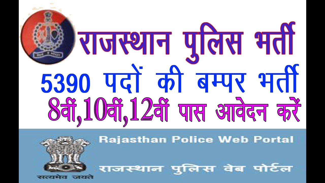 Rajasthan police vacancy rajasthan police vacancy 2017 latest news in hindi