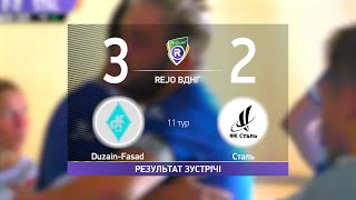 Обзор матча Duzain Fasad 3 2 Сталь Турнир по мини футболу в городе Киев