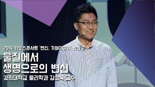 [강연] 물질에서 생명으로의 변신 _김상욱 교수 | 2019 카오스콘서트