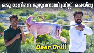 മാൻ🦌 ഗ്രില്ല് |13 KG DEER GRILL |Cooking in Dubai Village |Masterpiece
