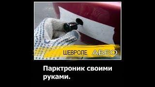 установка парктроника на шевроле авео
