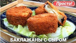 Хрустящие Баклажаны в Панировке | Breaded Eggplant Reсipe | Вадим Кофеварофф