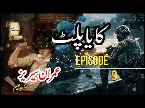 Kaya Palat | Ep9 | Imran Series | Mazhar Kaleem Spy Fiction Jasoosi Novel