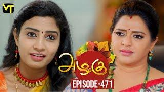 Azhagu - Tamil Serial | அழகு | Episode 471 | Sun TV Serials | 07 June 2019 | Revathy | VisionTime