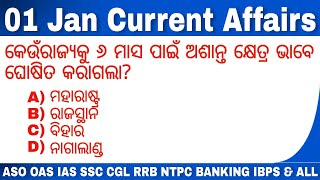 01 January 2021 Current Affairs Daily Current Affairs Jan 2021 Odia Current Affairs January 2021