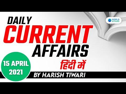 15 April 2021   Daily Current Affairs MCQs by Harish Tiwari