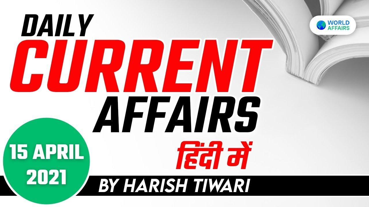 15 April 2021 | Daily Current Affairs MCQs by Harish Tiwari