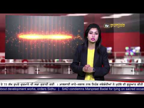 Punjabi NEWS | 15 January 2018 | TV Punjab